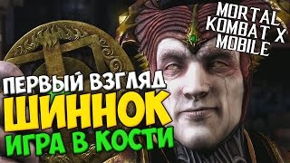 Первый Взгляд ШИННОК Игра в Кости | Mortal Kombat X