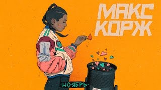 Макс Корж - Ноябрь (audio)