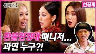[환불원정대 선공개 - 선불원정대] 환불원정대 매니저는 누구?🤷♀️ (Hangout with Yoo - refund sisters)