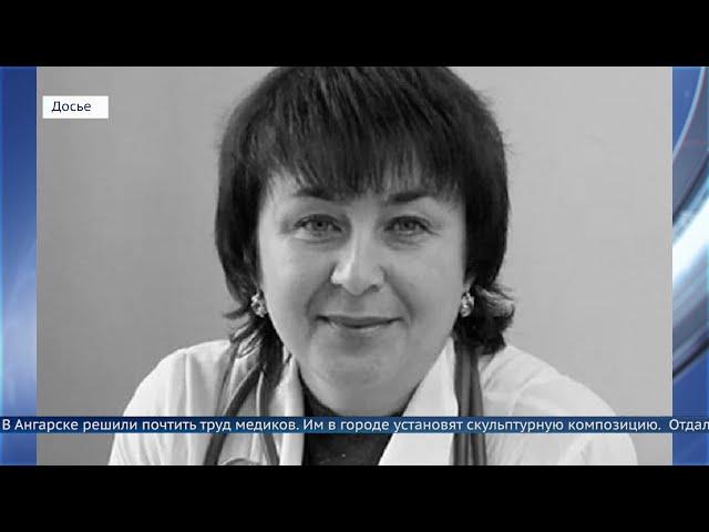В Ангарске откроют памятник врачам-героям.
