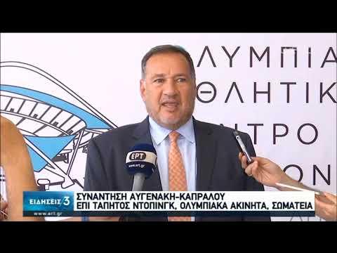 Συνάντηση Αυγενάκη-Καπράλου | 15/06/2020 | ΕΡΤ
