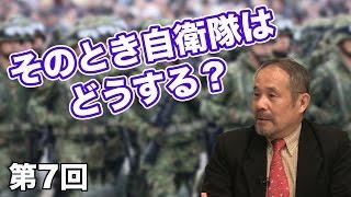 第07回 巨大怪獣襲来!?どうする日本の自衛官?!