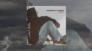 HENSY - Поболело и прошло (Официальная премьера трека) Автор: soyuzmusic 5 месяцев назад 2 минуты 35 секунд