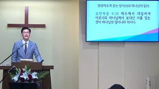 요한복음 강해(41) 영생하도록 있는 양식(?)과 하나님의 일(?) (2)