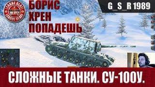 WoT Blitz - Сложные танки  СУ 100У - World of Tanks Blitz (WoTB)