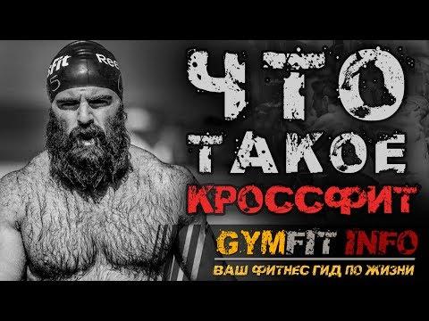 ЧТО ТАКОЕ КРОССФИТ? Высокоинтенсивный круговой тренинг на всё тело (Crossfit) #GymFit INFO