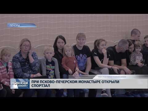 Новости Псков 24.01.2020 / При Псково-Печерском монастыре открыли спортзал