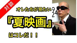 映画駄話宇多丸オレたちが見たい『夏映画』はコレだ!!2014年8月2日