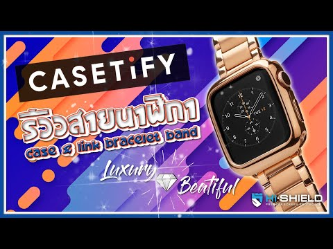[รีวิว] เคส+สายนาฬิกา casetify | apple watch 4-6 สีทอง