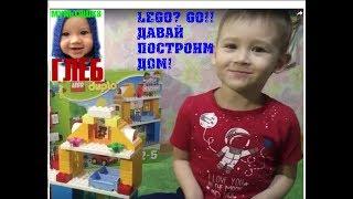 Шикарный дом от LEGO DUPLO! мультяшка Глеб и Лисенок собирают новый конструктор!