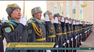Штандарт Президента Казахстана подняли в Акорде