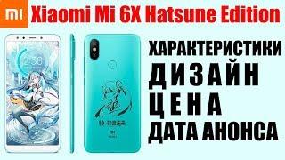😍 Xiaomi Mi 6X Hatsune Edition Хацунэ Мику снова с нами