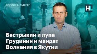 Бастрыкин и лупа, Грудинин и мандат, волнения в Якутии