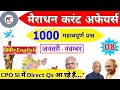 मैराथन करंट अफेयर्स❗TOP 1000 Most important Current Affairs | January to November 2019【PART 8】|Ep-08