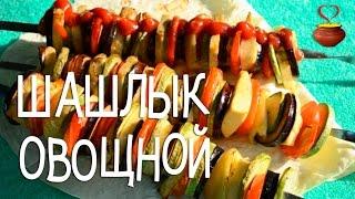 Овощной ШАШЛЫК - видео-рецепт вегетарианского шашлыка
