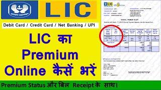 How To Pay LIC Premium Online । LIC Premium Online Payment । LIC Ka Premium Online Kaise Bhare