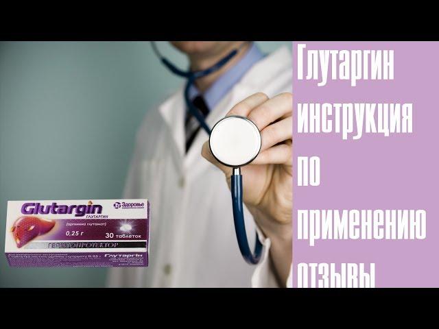 Видео Глутаргин