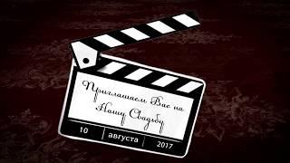 Видео-приглашение на свадьбу #8 - видео 1