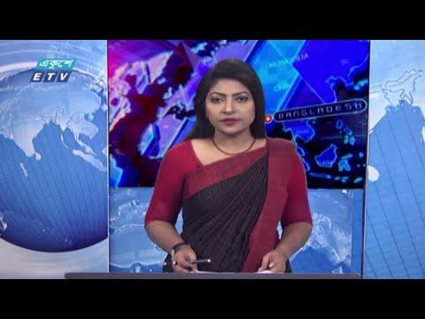 01 AM News || রাত ০১টার সংবাদ || 26 February 2021 || ETV News