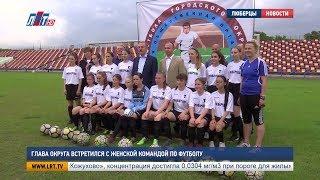 Глава округа встретился с женской командой по футболу