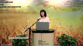 Здоровое питание - Ольга Прибыткова