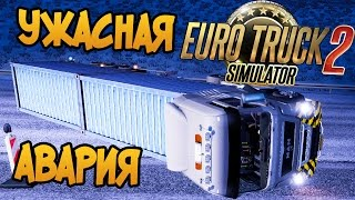 Ужасная Авария - Euro Truck Simulator 2 Multiplayer