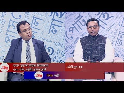 Jante Chai Janate Chai- EP 06 | বিষয়: ভ্যাট | জানতে চাই জানাতে চাই | ETV