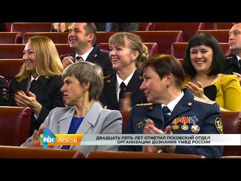 Новости Псков 16.10.2017 # 25 лет отделу дознания УМВД