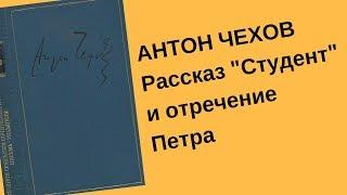 """Антон Чехов. Рассказ """"Студент"""" и отречение Петра. Библейский сюжет."""