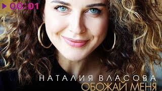 Наталия Власова - Обожай меня | Official Audio | 2019