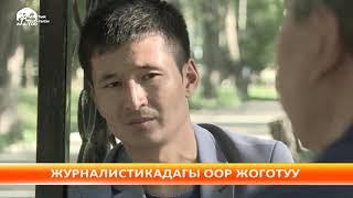 Кыргыз журналистикасы оор жоготууга учурады...