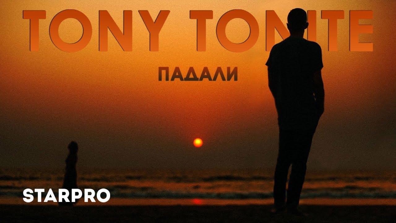 Tony Tonite — Падали