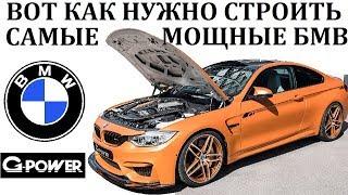 BMW/G-power/СОЗДАНИЕ САМЫХ МОЩНЫХ БМВ В МИРЕ. Тюнинг-ателье.