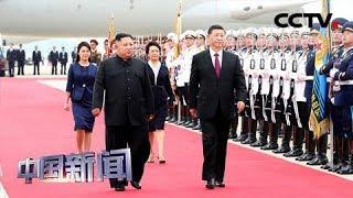 [中国新闻] 习近平抵达平壤开始对朝鲜民主主义人民共和国进行国事访问   CCTV中文国际