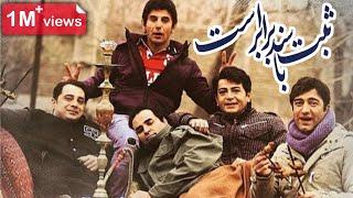 فیلم سینمایی ثبت با سند برابر است - Sabt Ba Sanad Barabar Ast - Full Movie