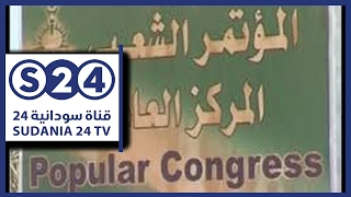 الشعبي يشرع في تسمية مرشحيه والحكومة الجديدة قبل نهاية الأسبوع - مانشيتات سودانية