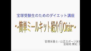 宝塚受験⽣のダイエット講座〜簡単ミールキット紹介① Oisix 〜のサムネイル