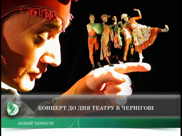 Концерт до Дня театру в Чернігові | Телеканал Новий Чернігів