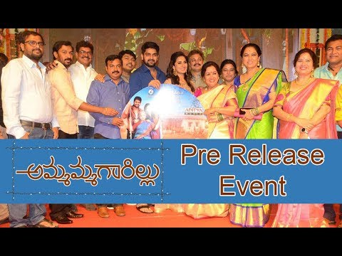 Ammamma Garillu Movie Pre Release Event