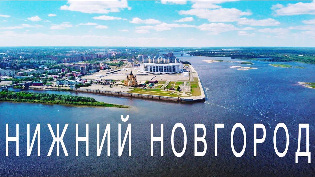 Нижний Новгород. Поездка на выходные, обзор достопримечательностей.