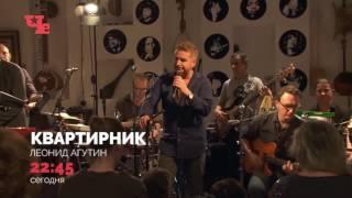 Леонид Агутин — Время последних романтиков (акустика на Квартирнике у Маргулиса)