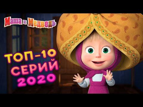 Маша и Медведь - 💥 ТОП 10 серий 2020! 🌟 Сборник лучших серий про Машу 🎬