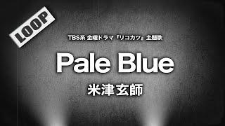 米津玄師 - Pale Blue (Cover by 藤末樹 / 歌:HARAKEN)【字幕/歌詞付/作業用】
