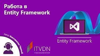 Работа в Entity Framework