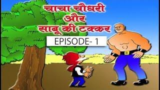 chacha chaudhary comedy film - ฟรีวิดีโอออนไลน์ - ดูทีวีออนไลน์
