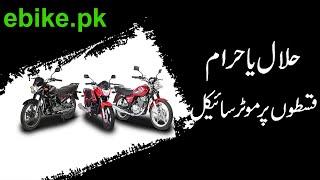 Halal or Haram Bike on Installment | Mufti Ibrahim Essa | ebike.pk