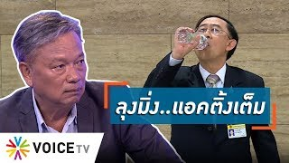 "Talking Thailand - เล่นใหญ่ สไตล์ ""ลุงมิ่ง"" ทวงถามคนเศรษฐกิจใหม่ให้นึกถึงคอนเชิญร่วมงาน"