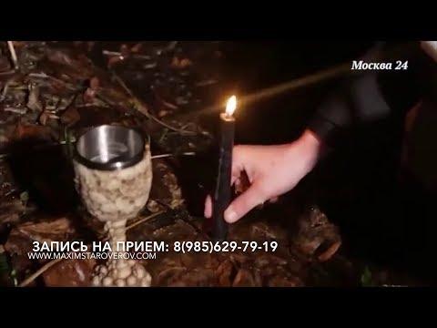 Колдун Максим Староверов: Черный приворот на кладбище (Москва24)