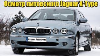 Авто из Литвы. Jaguar X Type 4х4. По фото идеал, а в реале?
