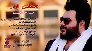 مصطفى الريان بيدي شلتك 2017 نسخه اصليه حصريآ تحميل MP3